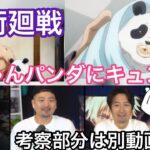 【海外の反応/アニメ】呪術廻戦16話 赤ちゃんパンダにきゅんです♡その後はゴリラモード
