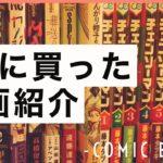 1月に買った漫画紹介【呪術廻戦、SPY FAMILY、カノジョも彼女など…】【購入品紹介】