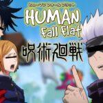 呪術廻戦メンバーのわいわいヒューマンフォールフラット【Human: Fall Flat】【声真似】