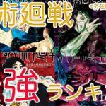 【呪術廻戦】最強は誰?強さランキングTOP10!【ネタバレ注意】