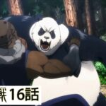 『TVアニメ』呪術廻戦 16話 | 全画面表示 ~ Jujutsu Kaisen Ep16 Full HD
