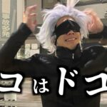 【呪術廻戦】五条悟になれば、目隠ししてても現在地わかる説〜!