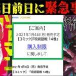 【天国と地獄】呪術廻戦とチェンソーマン、最新刊発売直前に緊急事態