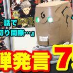 【呪術廻戦】もし打ち切りなら◯◯が死亡していた!?『漫道コバヤシ』で芥見先生が爆弾発言!!