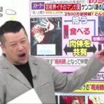 【呪術廻戦】ケンコバ爆笑解説【漫画】