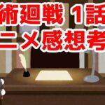 【アニメ感想考察】呪術廻戦 1話【ゆっくり解説】(ネタバレあり)