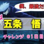 【声真似/呪術廻戦】五条悟チャレンジ【1日目】