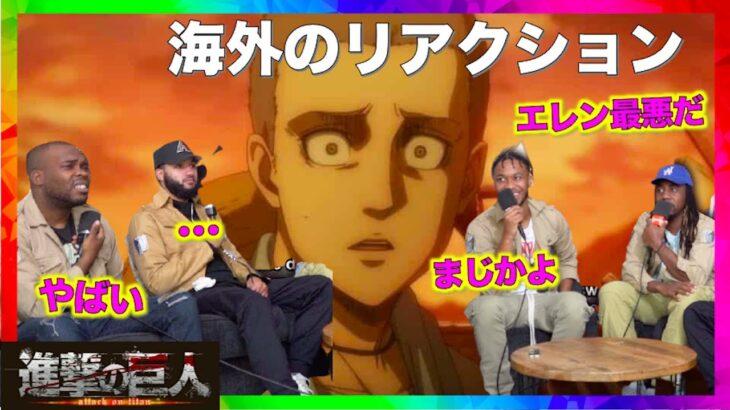 [海外の反応]進撃の巨人 10話コニーとサシャのやり取りに爆笑する海外リアクターの反応!「日本語字幕」