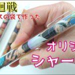 【呪術廻戦】ウエハースの袋でシャーペンを作ってみた!超簡単100均DIY!