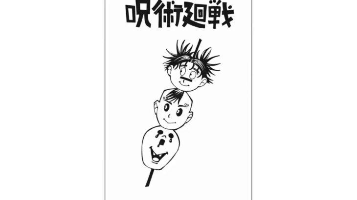 【呪術廻戦】呪術廻戦 101~120話『漫画』|| Jujutsu Kaisen RAW 101-120 Full Japan