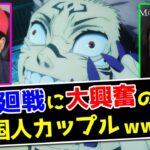 1話【呪術廻戦】大興奮しながらアニメ第1話を観る外国人カップルがこちらですww【海外の反応】【日本語字幕】