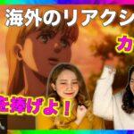 [海外の反応]進撃の巨人11話 ガビとカヤの争いに海外双子リアクターがカヤの考え方に同感!「日本語字幕」