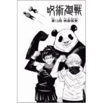 【呪術廻戦】呪術廻戦 11~20話『最新刊』
