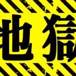 【呪術廻戦】最新137話 地獄は続くよどこまでも【※ネタバレ注意】