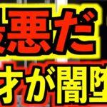 【呪術廻戦】最新137話 救世主が最大の敵に..天才vs特級!?『鍵を握る4人の人物』と組織の暴走..