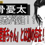 【呪術廻戦】乙骨憂太のリカちゃん復活が137話で確認?!過去の里香ちゃんとは別の存在?