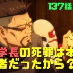【呪術廻戦】137話で夜餓学長の死罪は本当に内通者だったから?怪しい点を振り返り考察