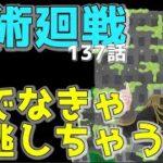 【呪術廻戦】137話考察・俺でなきゃ見逃しちゃうね【ネタバレ注意】