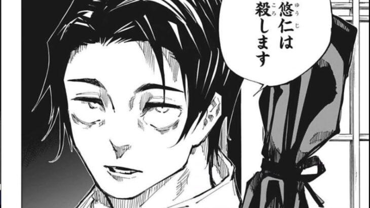 呪術廻戦 137 日本語 FULL – JUJUTSU KAISEN RAW CHAPTER 137 FULL RAW