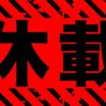 【呪術廻戦】最新138話は休載ですがヤバイ情報が公開される…【※ネタバレ注意】