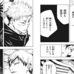 呪術廻戦 138話 ー日本語のフル+100% ネタバレ『JUJUTSU KAISEN』最新138話
