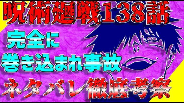 「呪術廻戦第138話」これって完全に巻き込まれ事故じゃね「ネタバレ考察動画」