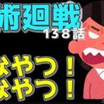 【呪術廻戦】138話考察・やなやつ!やなやつ!【ネタバレ注意】