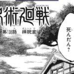 呪術廻戦 138 日本語 FULL   Jujutsu Kaisen raw Chapter 138 FULL RAW