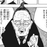 呪術廻戦138話ー日本語のフル – JUJUTSU KAISEN 138 Raw FULL JP