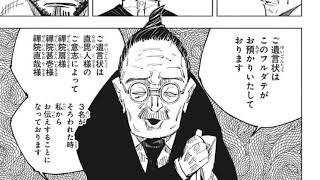 【呪術廻戦】呪術廻戦 138 話『漫画』|| Jujutsu Kaisen RAW 138 Full Japan