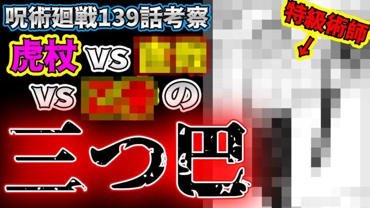 【呪術廻戦】最新139話 特級同士の戦い!? 虎杖の親は〇〇だった。【ネタバレ注意】