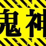 【呪術廻戦】最新139話 仮想の鬼神から真の鬼神へ【※ネタバレ注意】