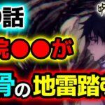 【呪術廻戦 最新】139話 ※ネタバレ注意!【じゅじゅつかいせん】