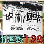 呪術廻戦139話 ネタバレ 感想レビュー