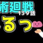 【呪術廻戦】139話考察・ぬるっ【ネタバレ注意】