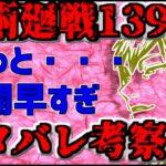 「呪術廻戦第139話」展開早すぎ「ネタバレ考察動画」
