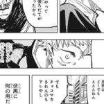 呪術廻戦 139話 日本語 2021年02月21日発売の週刊少年ジャンプ掲載漫画『呪術廻戦』最新139話