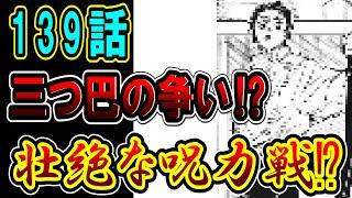 【呪術廻戦】第139話『狩人』ネタバレ感想考察!虎杖討伐戦が始まる!?【※ネタバレ注意!】
