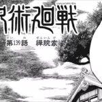 呪術廻戦 139話―日本語のフル+100% ネタバレ『JUJUTSU KAISEN』最新139話