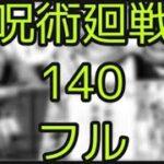 ‼️‼️呪術廻戦140話フル‼️‼️見る方法( 呪術廻戦140話ネタバレ 呪術廻戦漫画140 呪術廻戦漫画最新話 呪術廻戦op )
