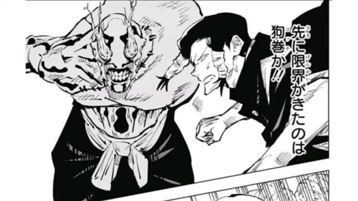 【呪術廻戦】呪術廻戦 1~50話『最新刊』| Jujutsu Kaisen Full Japan