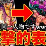 【呪術廻戦】呪術15巻、真人が初の2度目表紙を顔面崩壊で飾ってしまうwwwww