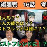 【海外の反応/アニメ】呪術廻戦 16話 考察 次のベストフレンドは誰か!?