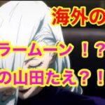 呪術廻戦 17話 海外の反応 リアクション Jujutsu Kaisen EP17 Reaction