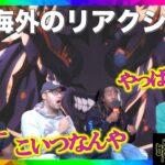 [海外の反応]呪術廻戦18話 楽巖寺学長のギターを見て驚く海外リアクターの反応!【日本語字幕】