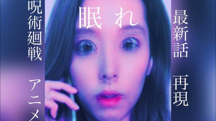 【呪術廻戦アニメ18話再現】眠れ 三輪霞 狗巻棘 呪言師