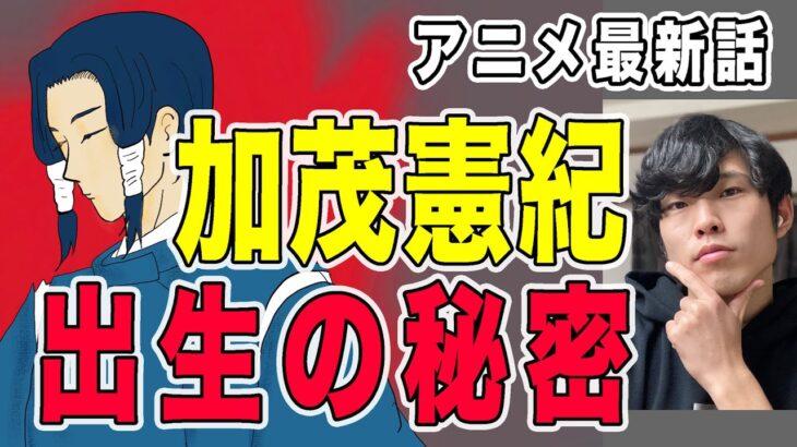 【呪術廻戦】最新アニメ18話解説:加茂憲紀 出征の秘密!側室!?一夫多妻制?