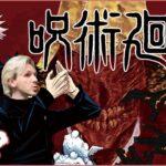 ピーターの反応 【呪術廻戦】 18話 Jujutsu Kaisen ep 18 アニメリアクション