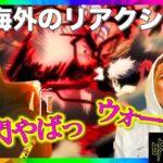 [海外の反応]呪術廻戦19話 虎杖の黒閃を見た海外リアクターが大興奮!「日本語字幕」