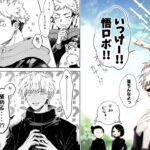 【呪術廻戦漫画】かわいいラブストーリー #19